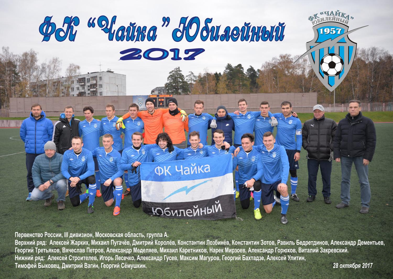 Футбольный клуб Яхрома московской обл
